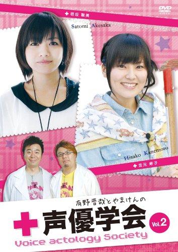 有野晋哉とやまけんの声優学会 Vol.2(DVD-VIDEO)