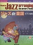 やさしくひける ジャズde童謡 ピアノ曲集 子どもから大人まで楽しめるジャズ風アレンジ童謡