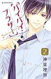 バイバイ・ブラザー(2) (デザートコミックス)
