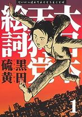 新装版 大日本天狗党絵詞(1) (アフタヌーンKC)