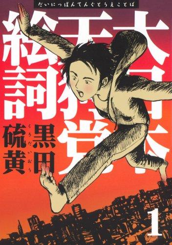 大日本天狗党絵詞 1 新装版 (1) (アフタヌーンKC)