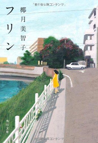 フリン (角川文庫)