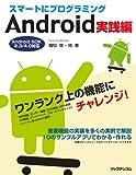 スマートにプログラミング Android 実践編
