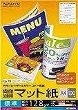 コクヨ カラーレーザー&カラーコピー用紙 両面印刷用・マット紙 A4 標準 100枚入り LBP-F1210