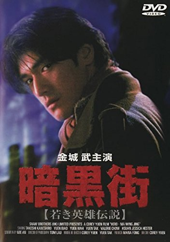 暗黒街 若き英雄伝説