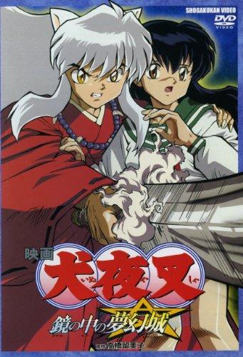 映画 犬夜叉 鏡の中の夢幻城  [DVD]