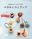 マカロンストラップ (レディブティックシリーズ no. 3366)