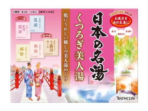 日本の名湯 くつろぎ美人湯