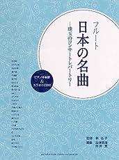 フルート ピアノ伴奏譜&カラオケCD付 日本の名曲 -珠玉のコンサートレパートリー 浜辺の歌、涙そうそうなど全25曲
