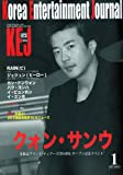 KEJ (コリア エンタテインメント ジャーナル) 2010年 01月号 [雑誌]