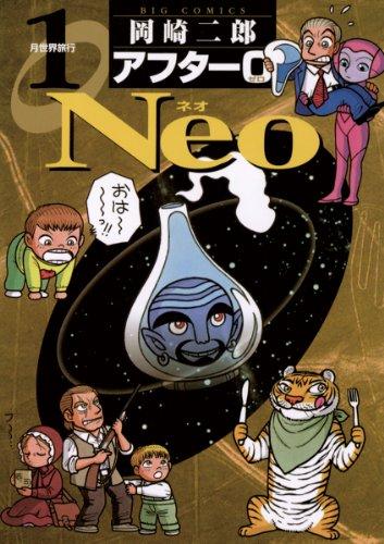 アフター0(ゼロ)Neo