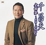 千昌夫全曲集~感謝!45周年