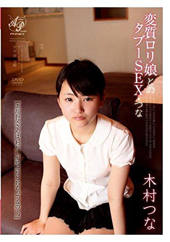 変質ロリ娘とのタブーSEX \'つな [DVD]