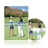 ゴルフのルールとマナー 2012年~2015年対応版 [DVD]