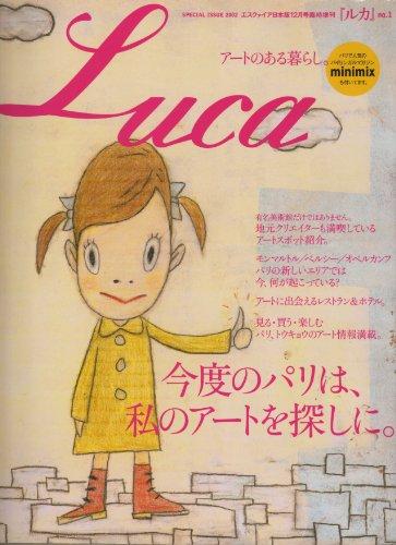 エスクァイア日本版12月号臨時増刊 「ルカ」no.1 今度のパリは、わたしのアートを探しに。