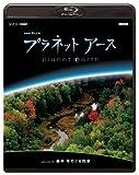 NHKスペシャル プラネットアース episode 10 「森林 命めぐる四季」 [Blu-ray]