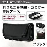 [ガラケー・ガラケースマホ対応]テレポケット(ブラック)ガラケーケース【TP-10BK】