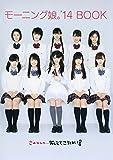 モーニング娘。'14 BOOK 『 さゆみんの… おしえてこうはい!  』
