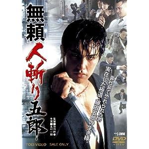 無頼 人斬り五郎【DVD】