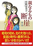 親なるもの断崖 第1部 (宙コミック文庫)