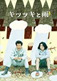 キツツキと雨 ブルーレイ 豪華版 [Blu-ray]