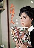 お嬢さん[DVD]