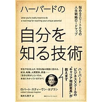 ハーバードの自分を知る技術 悩めるエリートたちの人生戦略ロードマップ〈電子書籍Kindle版もあります〉