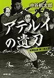 アテルイの遺刀: 秘闘秘録 新三郎&魁 (新潮文庫)