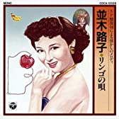 SP盤復刻による懐かしのメロディ 並木路子/リンゴの唄