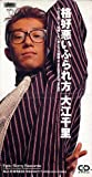 格好悪いふられ方 by 大江千里 (1991-07-18)
