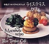 中島デコのマクロビオティック ライステラスカフェ