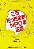 こうだったのかNPOの広報