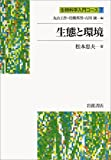 生態と環境 (生物科学入門コース 7)