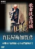歌舞伎名作撰 盲長屋梅加賀鳶[DVD]