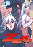 ZERO 始まりの章 5 (ヴァルキリーコミックス)