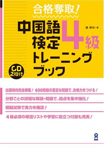 合格奪取!中国語検定4級 トレーニングブック [単行本(ソフトカバー)] / 戴 暁旬 (著); アスク (刊)