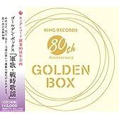 GOLDEN BOX 軍歌・戦時歌謡