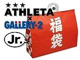 【2015福袋】ATHLETA×GALLERY・2オリジナル限定 「アスレタジュニア福袋」 GOS-15A