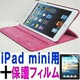 iPad mini ケース/アイパッド ミニ/スタンドC型/合皮製/牛皮模様/モニター回転式/ピンク/桃色 と、画面保護フィルムのセット