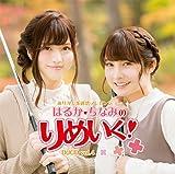 ありがた系迷惑プレゼンショー はるか・ちなみの「りめいく! 」 DJCD vol.4