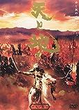 天と地と 天の盤[DVD]