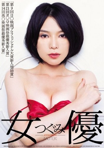 女優つぐみ [DVD]