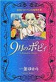 9月のポピィ (集英社文庫―コミック版)