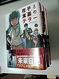 花子と寓話のテラー 完全版 コミック 全3巻完結セット (角川コミックス・エース )
