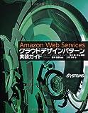 Amazon Web Services クラウドデザインパターン実装ガイド