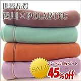西川リビング ポーラテック毛布(POLARTEC) (シングルサイズ2枚セット)
