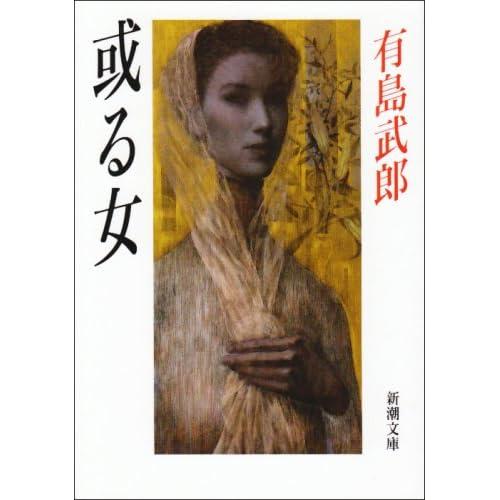 或る女 (新潮文庫)