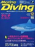 Marine Diving (マリンダイビング) 2011年 12月号 [雑誌]