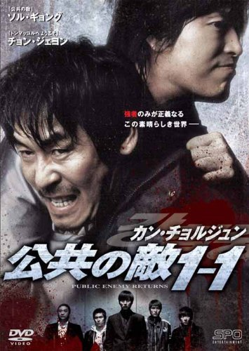 カン・チョルジュン 公共の敵1-1 [DVD]