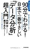 Excel対応 90分でわかる! 日本で一番やさしい「データ分析」超入門